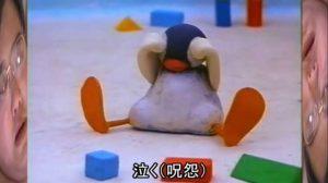 ケツデカピングー、泣く(呪怨)