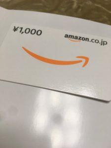 Amazonギフト券1000円分