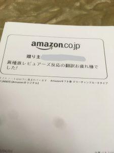 Amazonウィッシュリストが届いた際のメッセージ