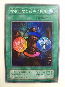 遊戯王カード 右手に盾を左手に剣を